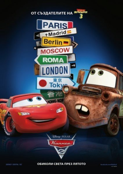 detail Auta 2 (Cars 2) - Blu-ray